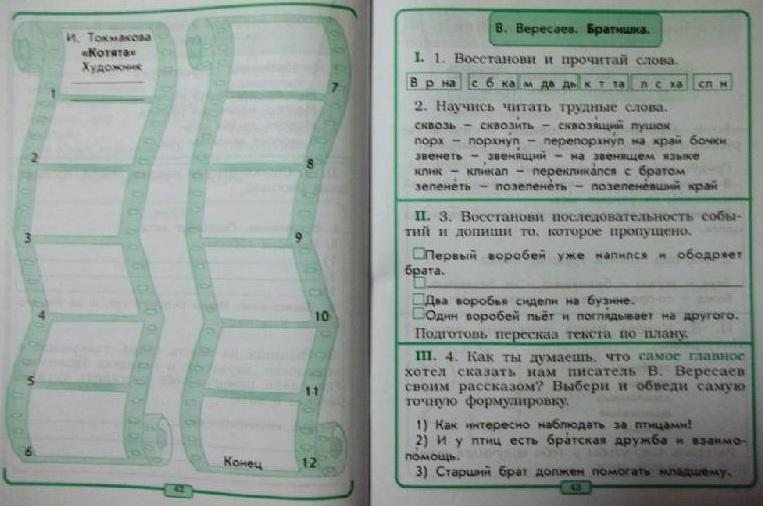 2класс гдз рабочая тетрадь школа2100 литнратура