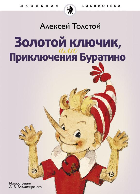 978-5-367-01442-6, амфора, толстой, художники детям, владимирский, золотой ключик