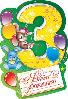 Поздравления с днем рождения ребенка мальчика 3 годика родителям 50