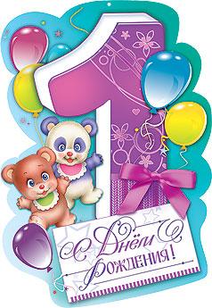 Поздравление с днем рождения 1 годик мальчику внуку 67