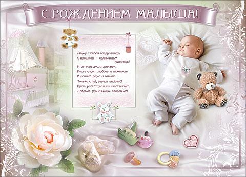 Поздравления своими словами с рождением малыша