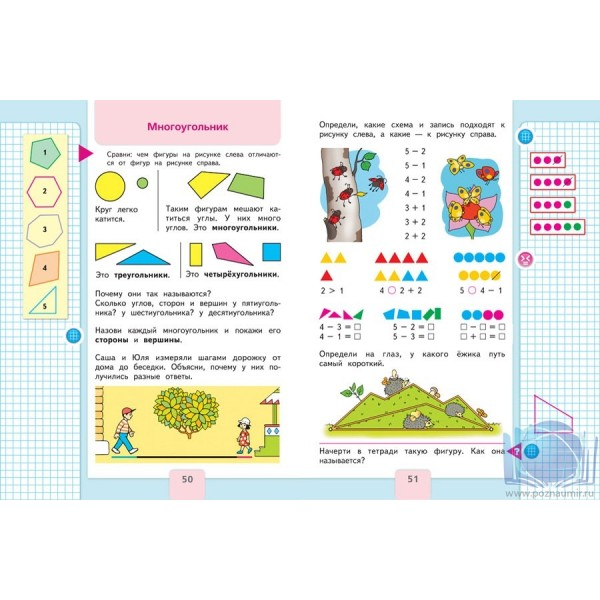 план конспект урока подвижные игры 1 класс