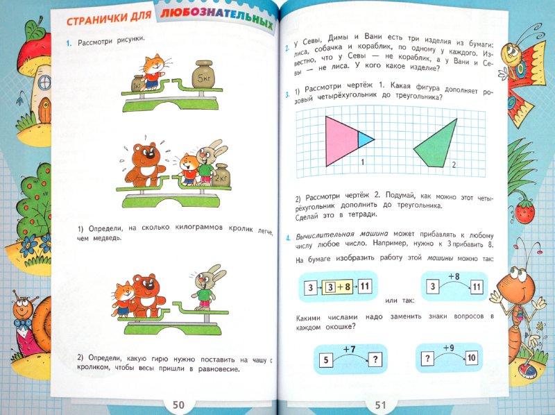 Гдз Математика 3 Кл Моро Рабочая Тетрадь 2 Часть - картинка 1