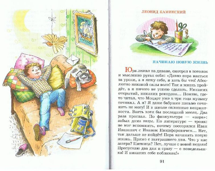 Книга Смешные рассказы о школе audiobook Скачать читать. аудиокнига чудесны