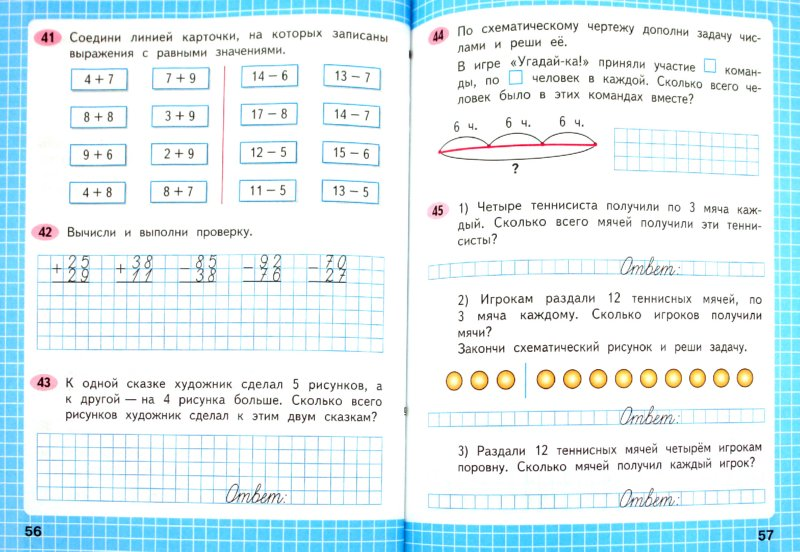 Решебник по Математике 3 Класса Петерсон 3 Часть 2014 Ответы