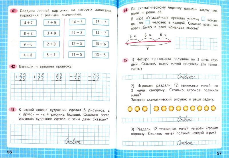 Решебник для тех кто любит математику 2 класс моро м.и волкова с.и ответы
