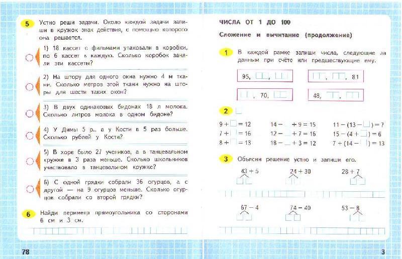 Гдз по Математике 2 Класс 1 Часть Ответы 2015
