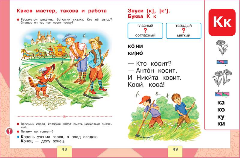 Видео уроки 1 класс школа россии азбука