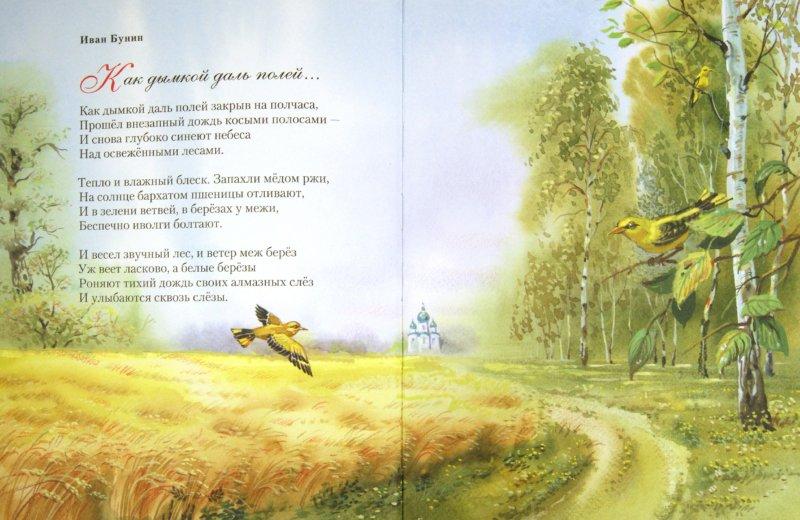 Стихотворение о лете на конкурс