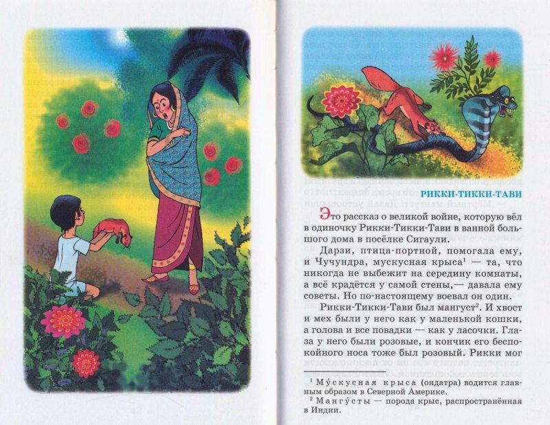 Сказка про слоника читать с картинками
