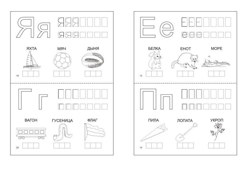 креативное знакомство с буквами дошкольника