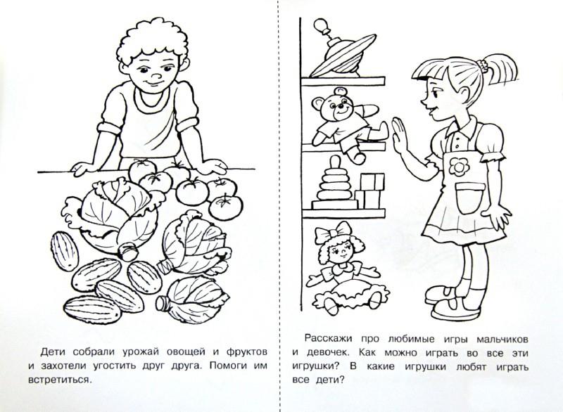 Раскраски для детей магазин