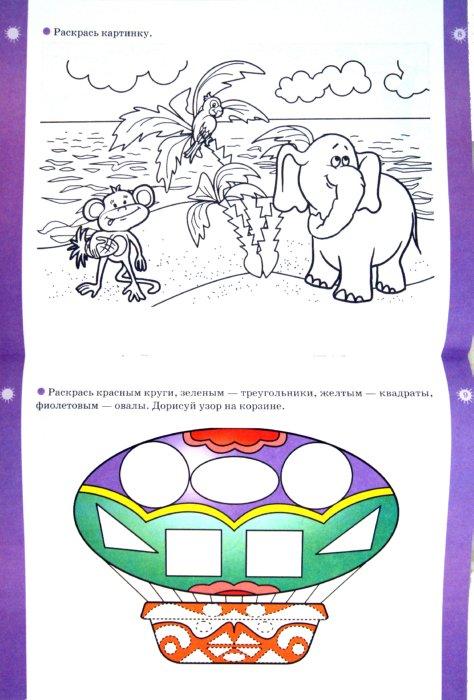 Тренировка руки для детей 4-5