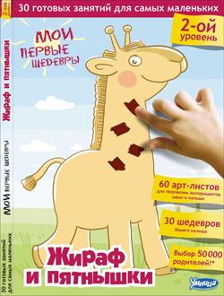 Картинки по запросу жираф и пятнышки