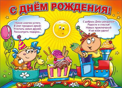 Поздравления детский сад с днем рождения 16