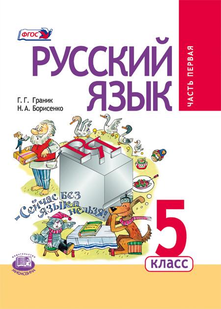ГРАНИК РУССКИЙ ЯЗЫК 5 КЛАСС СКАЧАТЬ БЕСПЛАТНО
