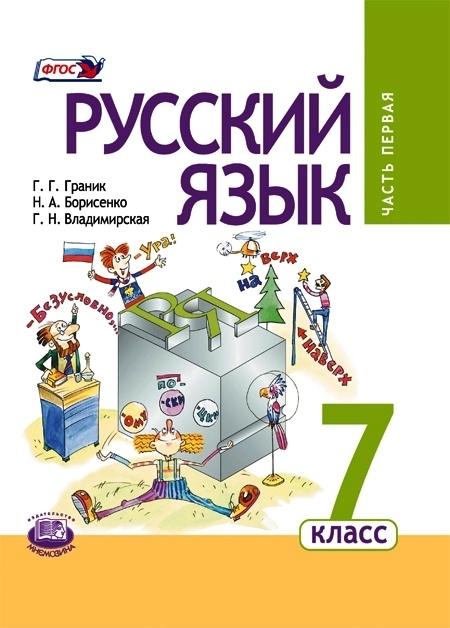 русскому языку класс гдз граник 7