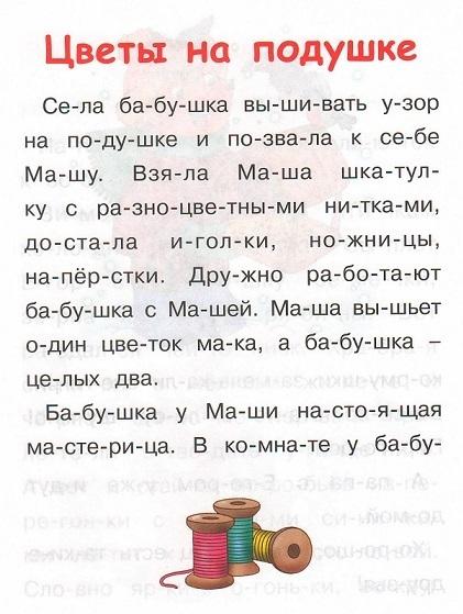 легкие тексты на английском языке для начинающих