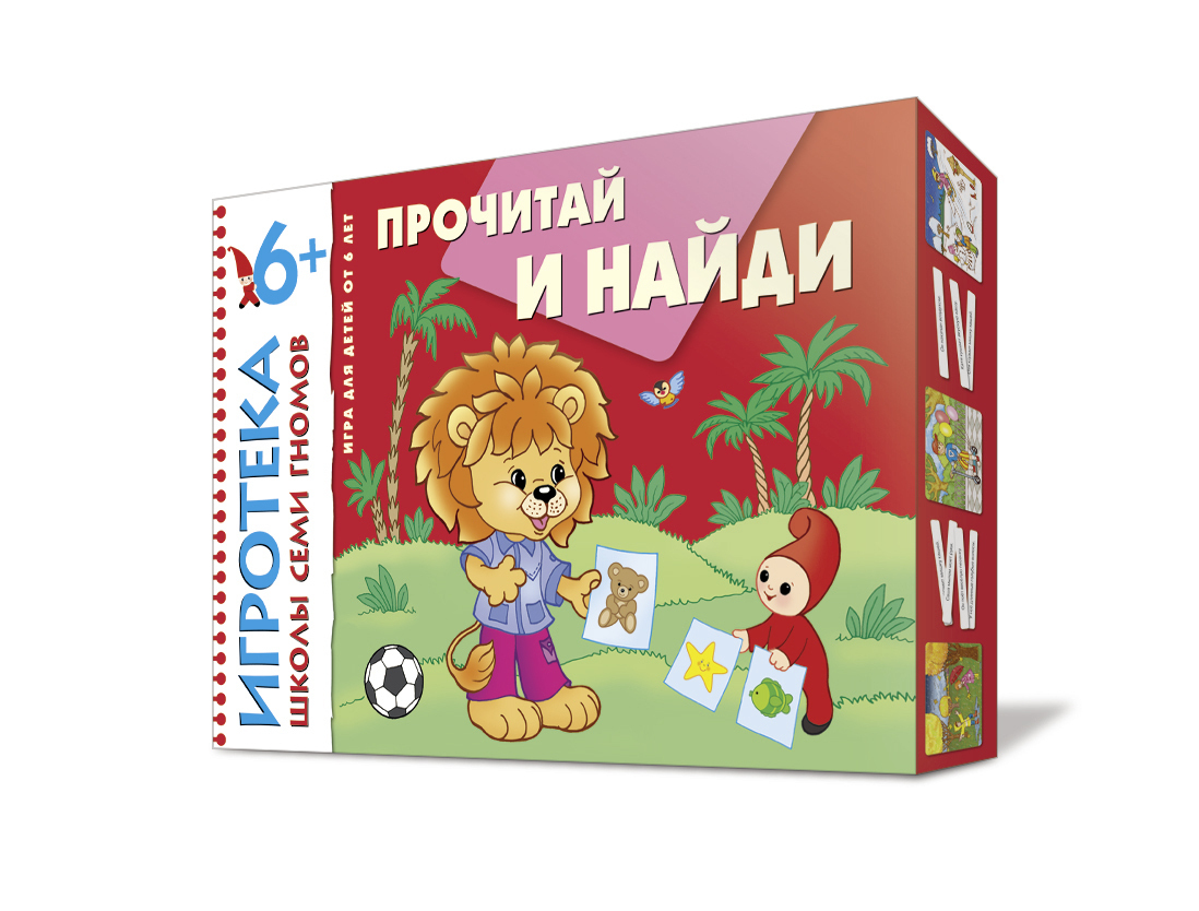 игротека для детей на знакомство