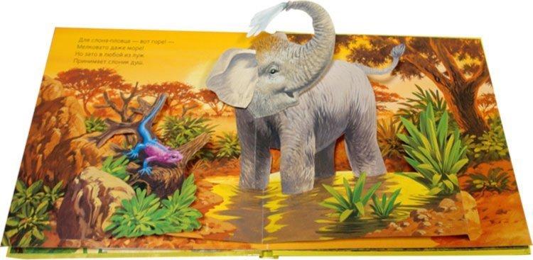 Иллюстрация 1 из 18 для Подвижные 3D картинки: Забавные крошки - от слона до...