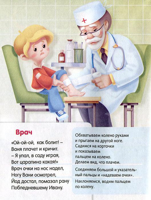 Призвание врача стих