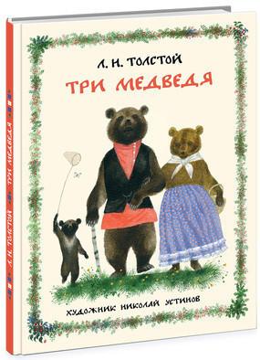 Картинки по запросу три медведя нигма
