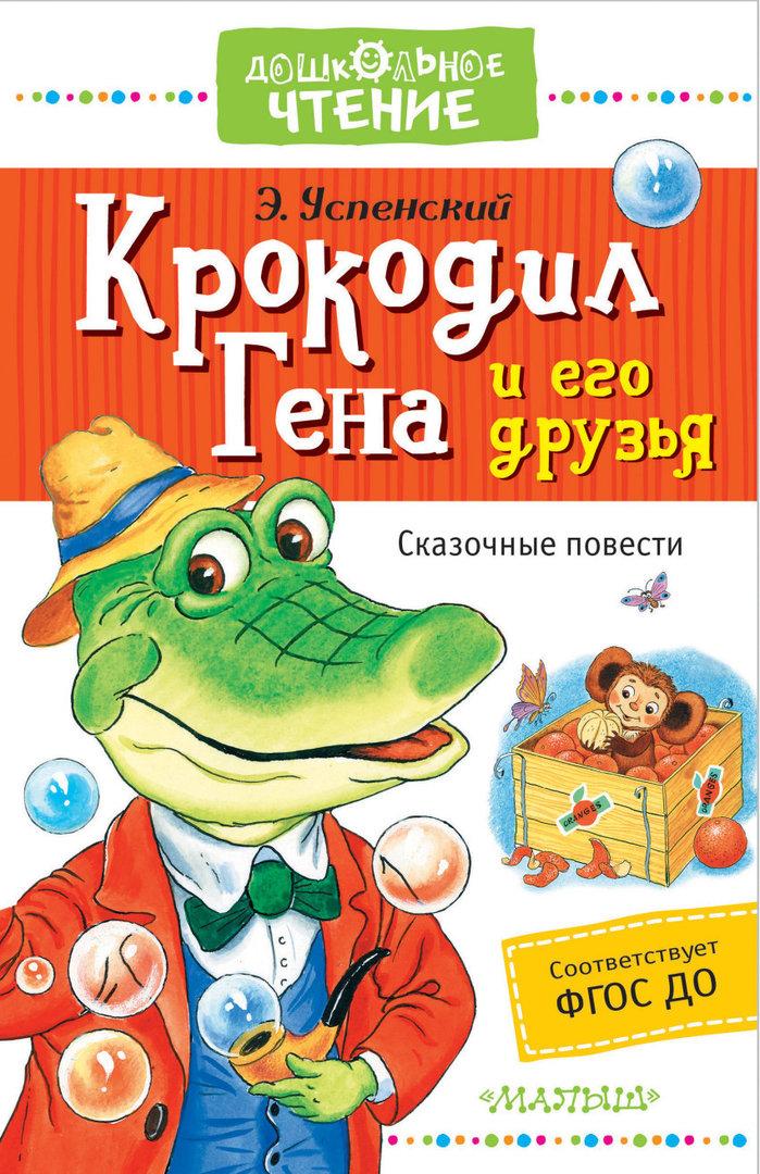 успенский крокодил гена и его друзья картинки