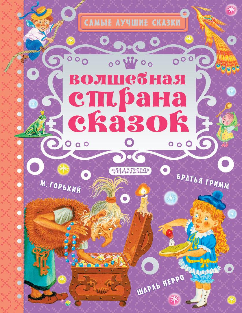 Горький, Перро, Гримм: Волшебная страна сказок - УМНИЦА