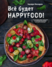 Эдуард Насыров: Все будет HappyFood