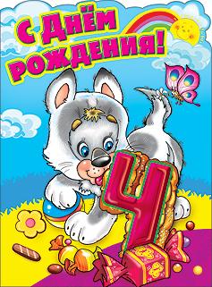 Картинка с днем рождения крестника 4 года, днем рождения