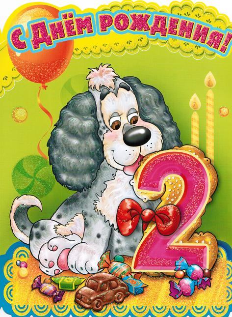 С днем рождения 2 летнему мальчику