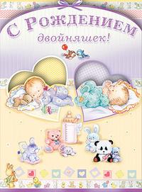 Поздравление с днем рождения с рождением близнецов 386