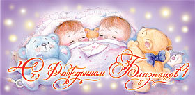 Поздравление с днем рождения с рождением близнецов 507