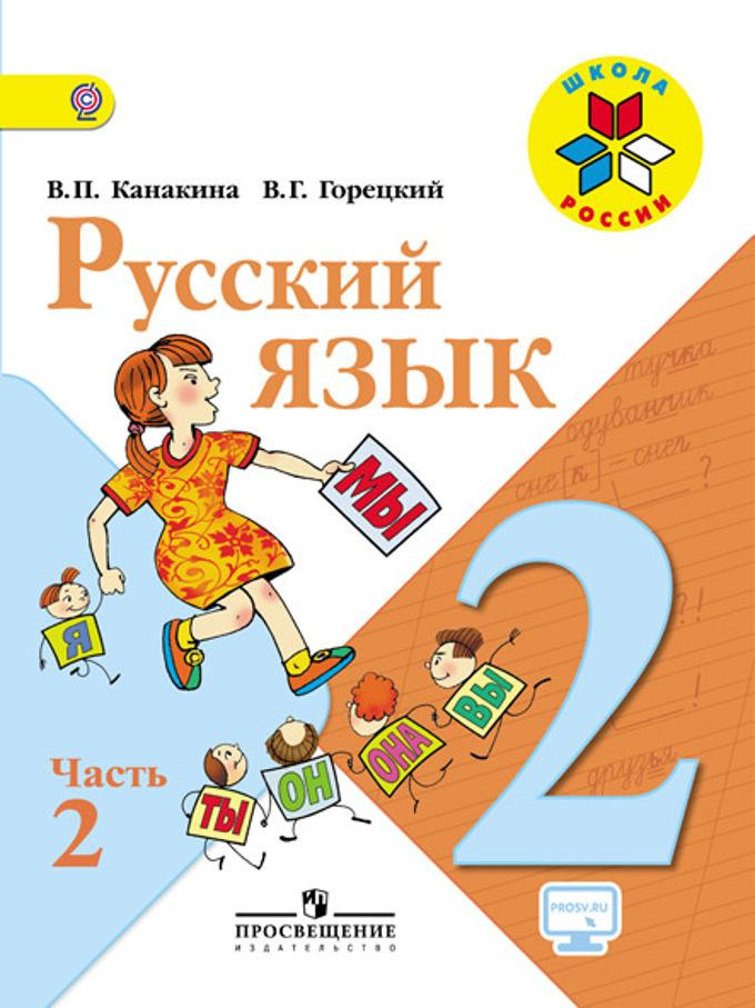 Читаем Русский язык 3 класс Канакина Горецкий в онлайне