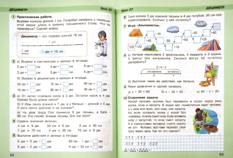Л. Г. Петерсон. Математика 1 класс/часть 3/. Обсуждение на.