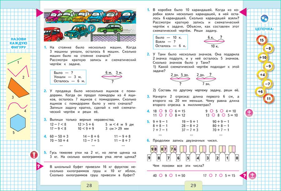 Учебник математики скачать бесплатно 2 класс школа