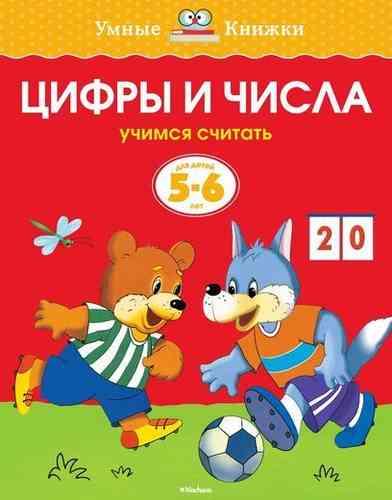 Картинки по запросу земцова цифры и числа 5-6