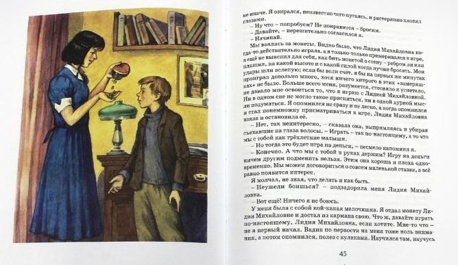 уроки французского картинки к рассказу