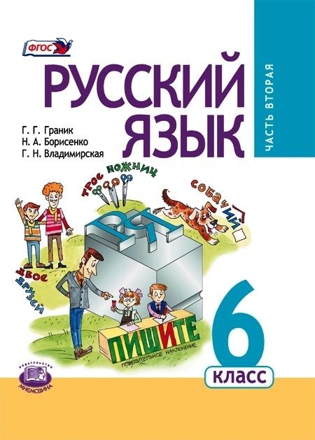 Языку гг 6 граник класс по гдз русскому