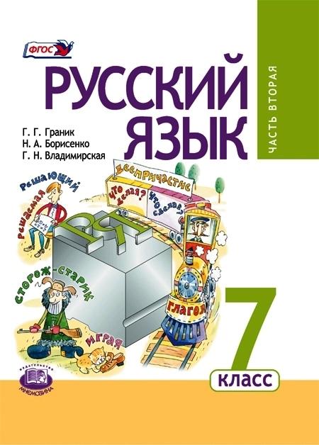 Учебник 7 учреждений общеобразовательных язык класс гдз для русский