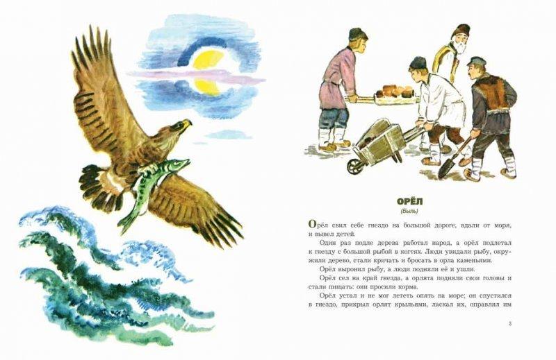 Сборник Рассказов О Животных Толстой