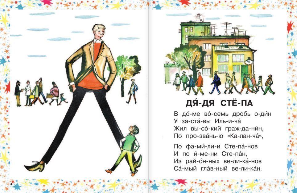 Сергей михалков дядя степа с картинками читать 3