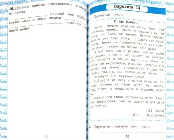 онлайн текстом 3 с решебник ответы чтение работа ответы крылова класс