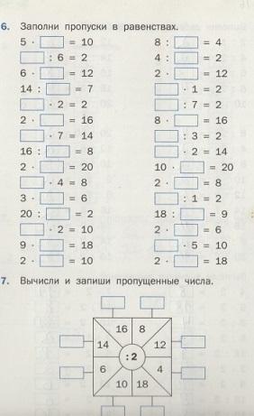 Тренажер таблица умножения нефедова вип текстиль мебельные официальный сайт москва ткани