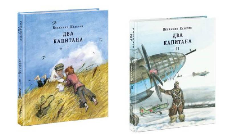 каверин два капитана картинки для читательского дневника там мальчик выступил