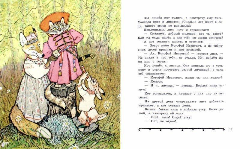 Русские народные сказки. Рисунки Е.Рачева - УМНИЦА